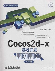 Cocos2d-x 遊戲開發必知必會(iOS版)-cover