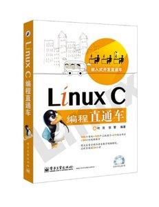 Linux C 編程直通車-嵌入式開發直通車-cover