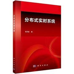 分佈式實時系統-cover