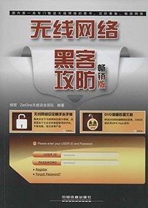 無線網絡黑客攻防(暢銷版)-cover