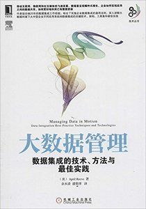 大數據管理-數據集成的技術方法與最佳實踐 (Managing Data in Motion: Data Integration Best Practice Techniques and Technologies)-cover