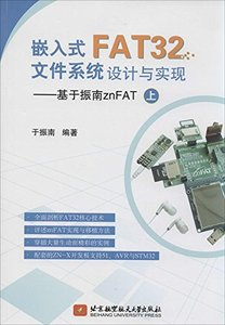 嵌入式 FAT32 文件系統設計與實現-基於振南 znFAT(上)-cover