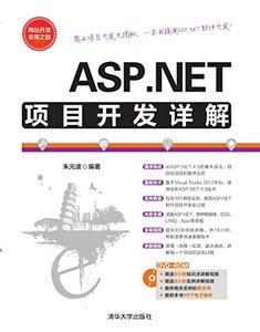 ASP.NET 項目開發詳解-cover