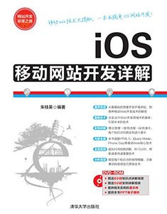 iOS 移動網站開發詳解-cover