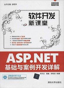 ASP.NET 基礎與案例開發詳解(全新改版)-cover