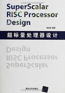 超標量處理器設計-cover
