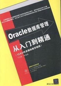 Oracle 數據庫管理從入門到精通-cover