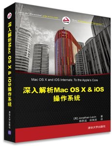深入解析 Mac OS X & iOS 操作系統 (Mac OS X and iOS Internals: To the Apple's Core)-cover
