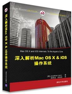 深入解析 Mac OS X & iOS 操作系統 (Mac OS X and iOS Internals: To the Apple's Core)