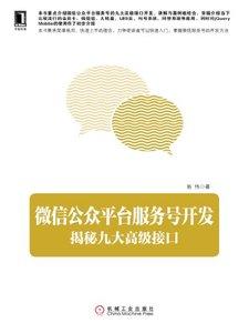 微信公眾平臺服務號開發-揭秘九大高級接口-cover