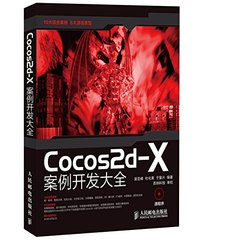 Cocos2d-X 案例開發大全-cover