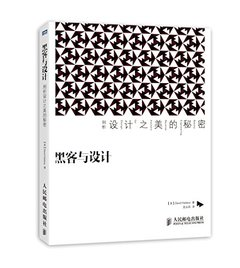 黑客與設計-剖析設計之美的秘密 (Design for Hackers: Reverse Engineering Beauty)-cover