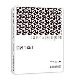 黑客與設計-剖析設計之美的秘密 (Design for Hackers: Reverse Engineering Beauty)-cover