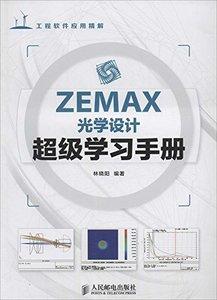 ZEMAX 光學設計超級學習手冊-工程軟件應用精解-cover