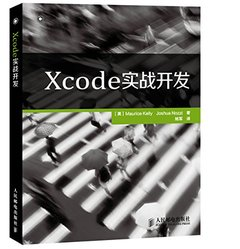 Xcode 實戰開發 (Mastering Xcode: Develop and Design, 2/e)-cover