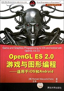 OpenGL ES 2.0 遊戲與圖形編程-適用於 iOS 和 Android (Game and Graphics Programming for iOS and Android with OpenGL ES 2.0)-cover