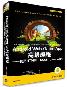 Android Web Game App 高級編程-使用 HTML5 / CSS3 / JavaScript (Pro Android Web Game Apps: Using HTML5, CSS3 and JavaScript)-cover