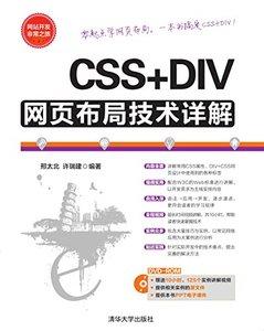 CSS + DIV 網頁佈局技術詳解-cover