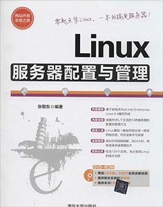 Linux 服務器配置與管理-cover