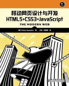 移動網頁設計與開發-HTML5 + CSS3 + JavaScript (The Modern Web: Multi-Device Web Development with HTML5, CSS3, and JavaScript)-cover