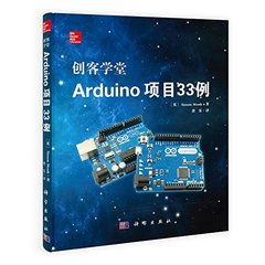 創客學堂 Arduino 項目 33 例-cover