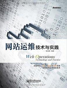 網站運維技術與實踐-cover