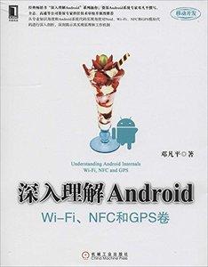 深入理解 Android-Wi-Fi / NFC 和 GPS 捲-cover