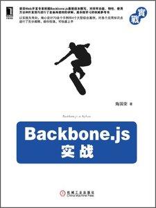 Backbone.js 實戰-cover