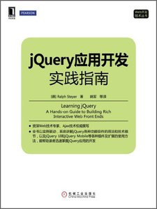 jQuery 應用開發實踐指南(Learning jQuery: A Hands-on Guide to Building Rich Interactive Web Front Ends)-cover
