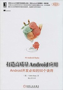 打造高質量 Android 應用-Android 開發必知的 50 個訣竅 (50 Android Hacks)-cover