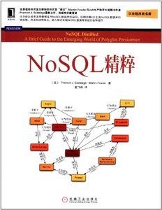 NoSQL 精粹 (NoSQL Distilled: A Brief Guide to the Emerging World of Polyglot Persistence)-cover