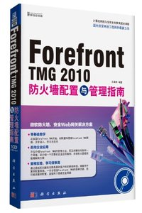 Forefront TMG2010 防火牆配置與管理指南-cover