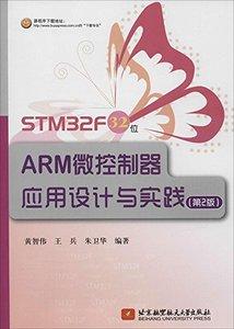 STM32F32 位 ARM 微控制器應用設計與實踐, 2/e-cover