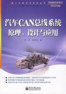 汽車 CAN 總線系統原理設計與應用-cover