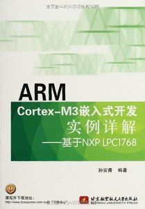 ARM Cortex-M3 嵌入式開發實例詳解—基於NXP LPC1768-cover