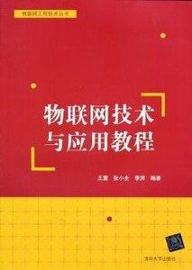 物聯網技術與應用教程-cover