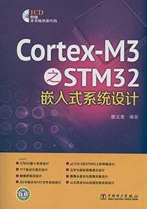 Cortex-M3 之 STM32 嵌入式系統設計-cover