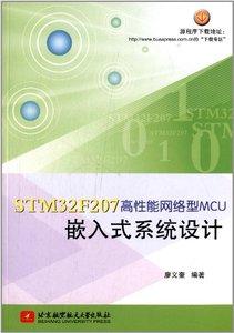 STM32F207 高性能網絡型 MCU 嵌入式系統設計-cover