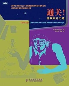 通關遊戲設計之道 (Level Up!: The Guide to Great Video Game Design )-cover