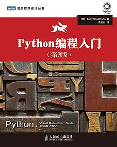 Python 編程入門(第3版) (Python: Visual QuickStart Guide, 3/e)-cover