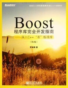 "Boost程序庫完全開發指南——深入C++""準""標準庫(第2版)-cover"