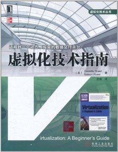 虛擬化技術指南 (Virtualization: A Beginner's Guide)-cover