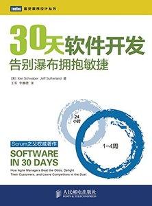 30 天軟件開發-告別瀑布擁抱敏捷 (Software in 30 Days: How Agile Managers Beat the Odds, Delight Their Customers, And Leave Competitors In the Dust)
