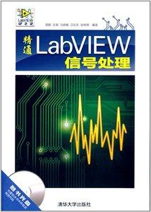 精通 LabVIEW 信號處理-cover
