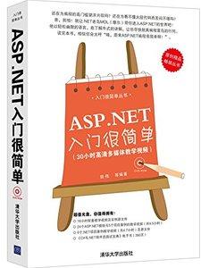 ASP.NET 入門很簡單-cover
