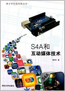 S4A 和互動媒體技術