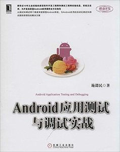 Android 應用測試與調試實戰-cover