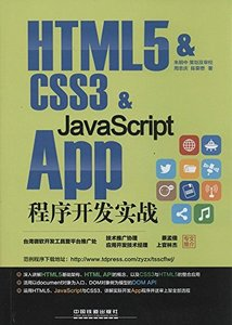 HTML5 & CSS3 & JavaScript App 程序開發實戰