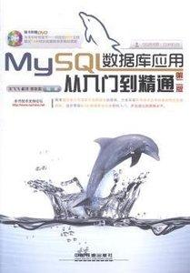 MySQL 數據庫應用從入門到精通(第2版)-cover