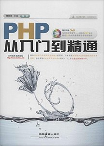 PHP 從入門到精通-cover